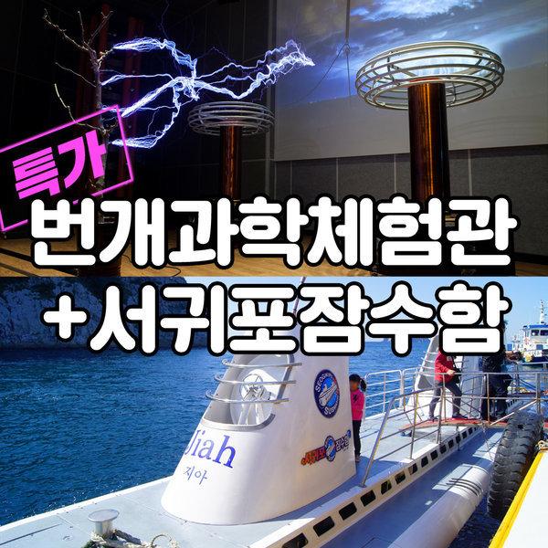 l제주/추석특가l 번개과학체험관+서귀포잠수함 상품이미지