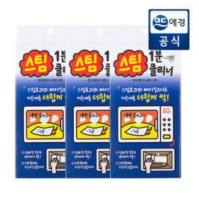 1분 스팀클리너 3입  x3개 (전자레인지 세정/청소)
