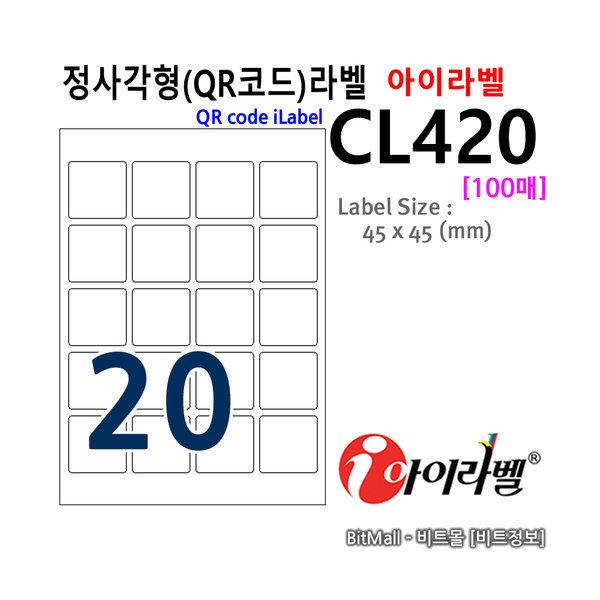 비트몰) 아이라벨 CL420 (20칸) 100매 정사각형 라벨 상품이미지