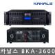 카날스/BKA-3600/전문가용 2채널 파워 앰프 시스템