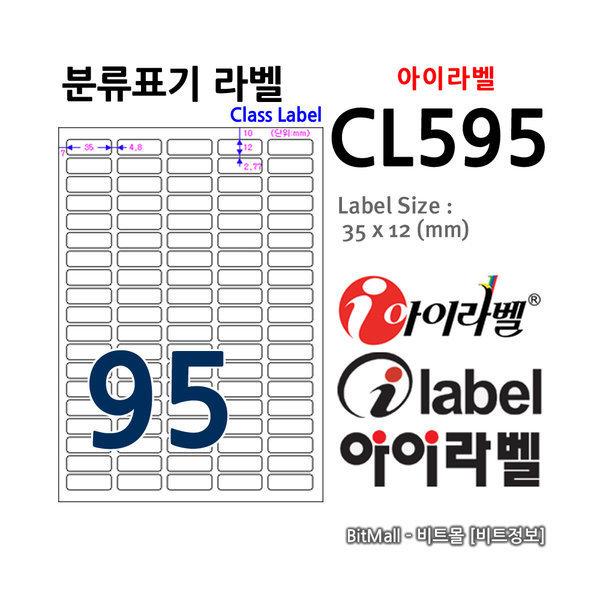 아이라벨 CL595 (95칸) 100매 35x12mm 라벨용지 상품이미지
