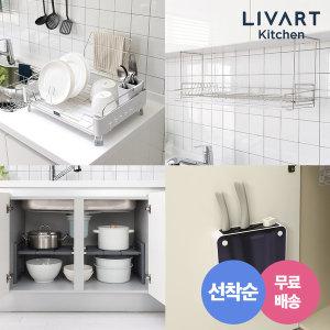 리바트 주방용품 4종/식기건조대/선반/칼꽂이 외