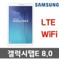 갤럭시탭E 8.0 LTE+WiFi+전화기능 테블릿PC/탭E A S