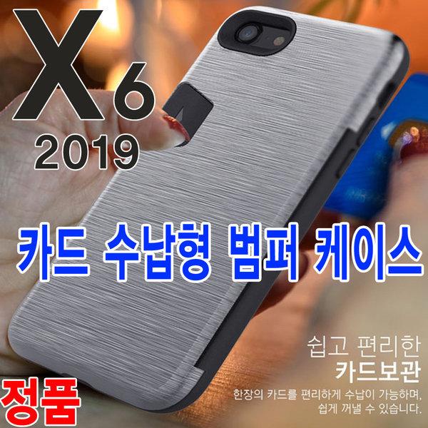 LG V50/G8/X6/X4 2019/고급/카드/범퍼/정품/케이스 상품이미지
