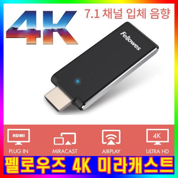 펠로우즈 4K UHD 미라캐스트 울트라HD 7.1채널 사운드 상품이미지