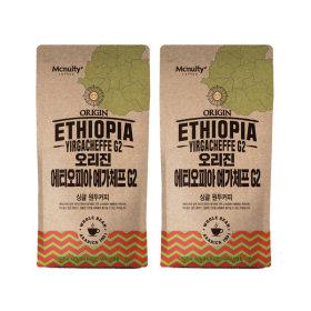 에티오피아 예가체프 G2 로스팅원두커피  1kgX2개