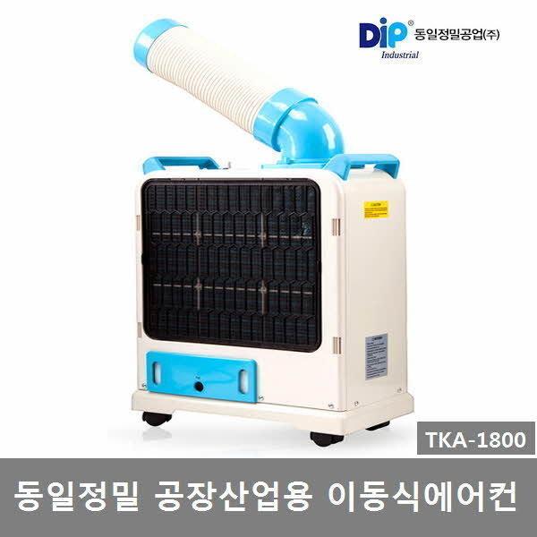동일정밀 공장산업용 이동식에어컨 TKA-1800 강력냉방 상품이미지