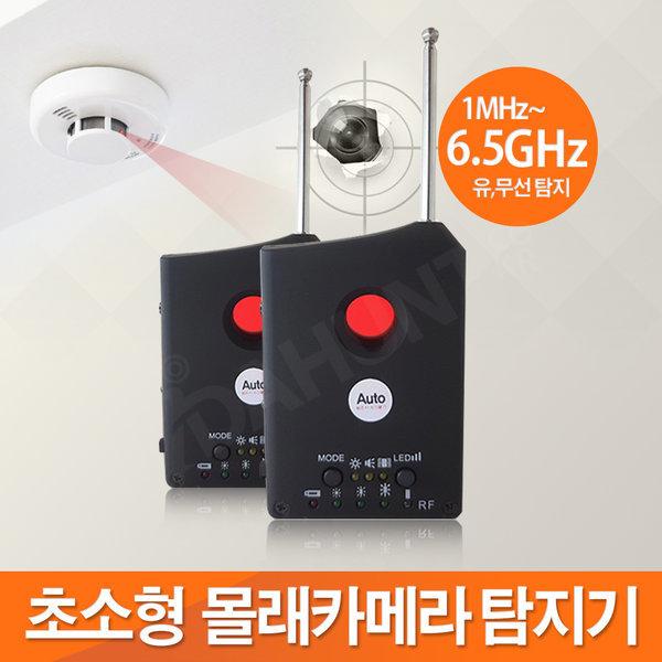 카메라탐지기 AT-007PRO 휴대용 도청탐지기 상품이미지