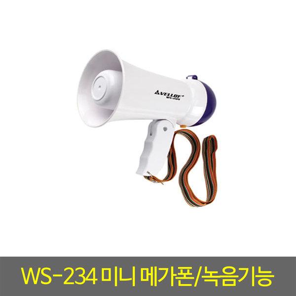메가폰/WS-234/미니메가폰/녹음기능/각종모임/야유회 상품이미지