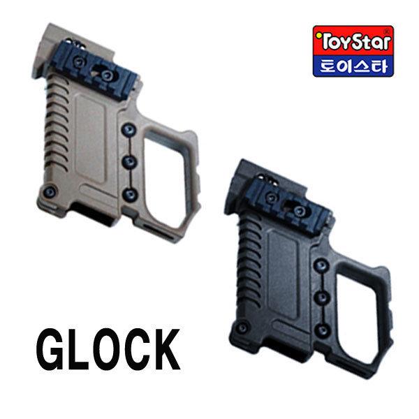 Toystar. Glock Carbine Kit (글록 카빈 키트) 상품이미지