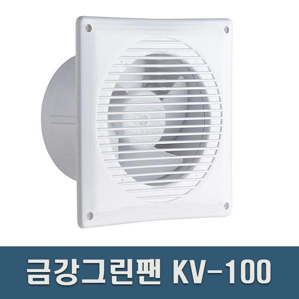 금강그린팬 욕실환풍기 소형환풍기  KV-100 천정환풍기 상품이미지