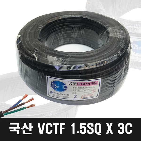 VCTF전선 1.5SQ 3C 충진형  연선 범용비닐시스코드 상품이미지