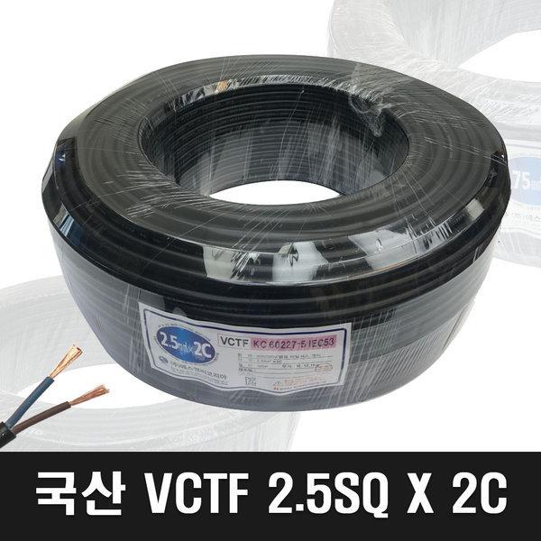 VCTF전선 2.5SQ 2C 충진형  연선 범용비닐시스코드 상품이미지