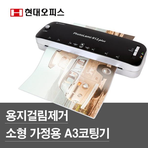 가정용A4/A3코팅기 PL-912plus/소형 사무용/사진코팅 상품이미지
