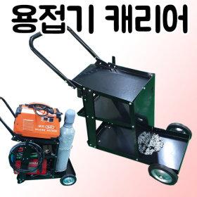 용접기 캐리어 용접기카트 용접대차 세다용접기