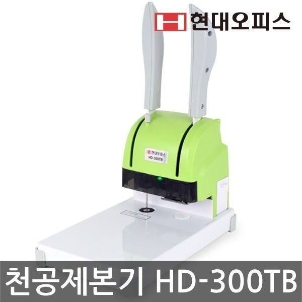 1공 HD-300TB 펀치/제본/코너 라운더 상품이미지
