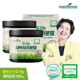 유기농 새싹 보리분말 2박스