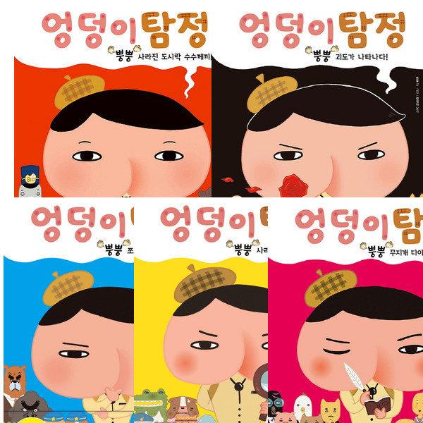 엉덩이 탐정 세트 (전5권) - 뿡뿡괴도.무지개.사라진 상품이미지