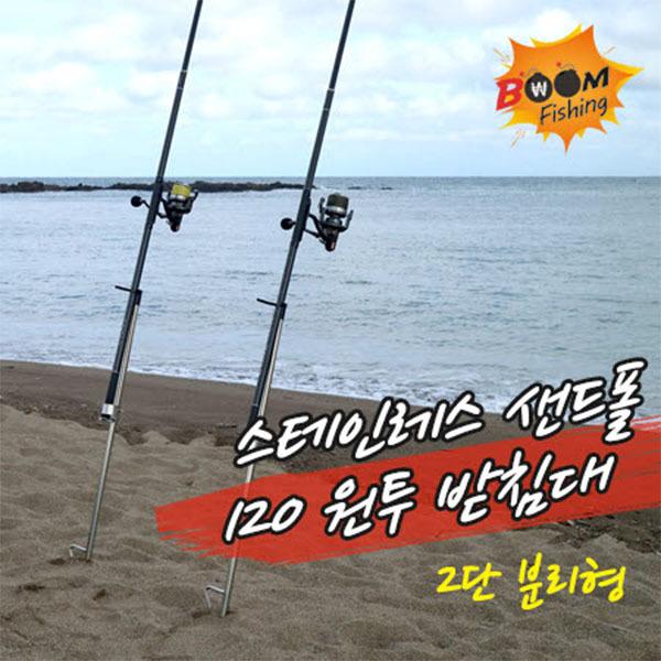 스텐 샌드폴 초간단 바다 원투 받침대 (대120cm) 상품이미지
