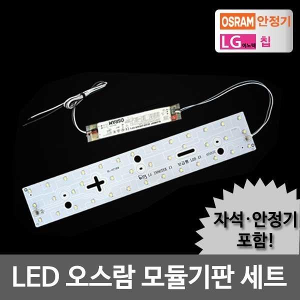 LED모듈 욕실 20W 오스람KS안정기+자석포함 LG칩 기판 상품이미지