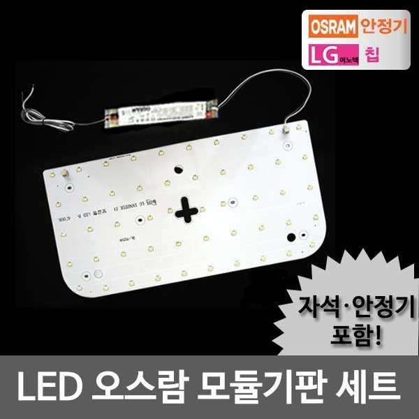 LED모듈 방등 25W 오스람KS안정기+자석포함 LG칩 기판 상품이미지