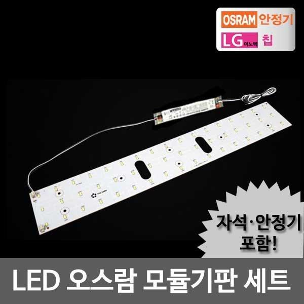 LED모듈 거실 25W 오스람KS안정기+자석포함 LG칩 기판 상품이미지