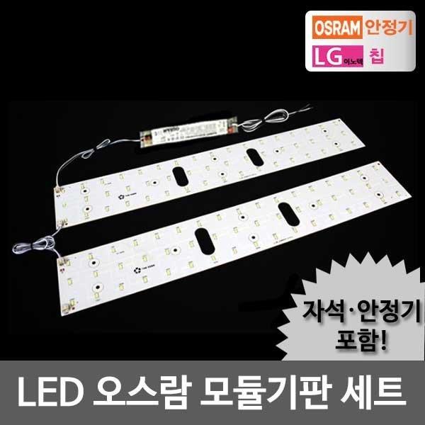 LED모듈 거실 50W 오스람KS안정기+자석포함 LG칩 기판 상품이미지