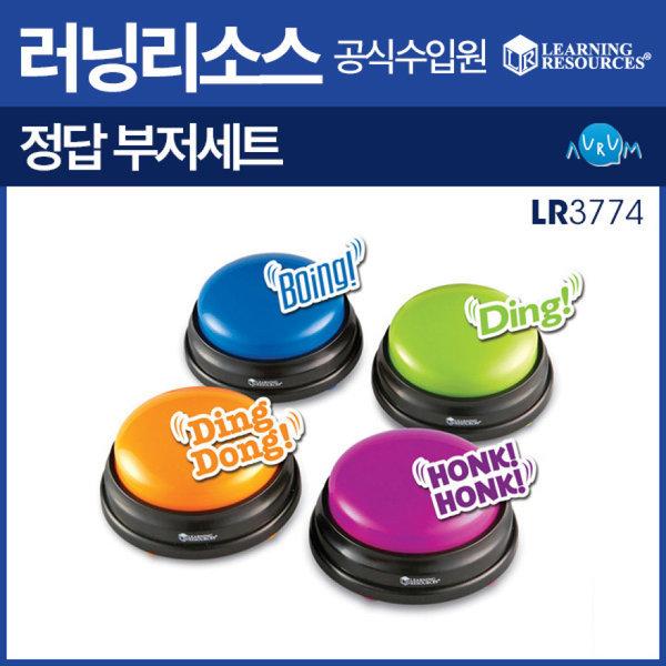 정답 부저세트 (LR3774)/ 러닝리소스 상품이미지