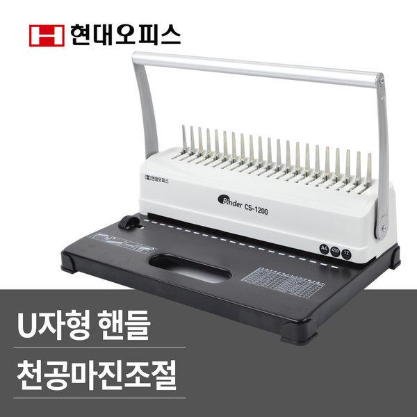 2종택 링제본기 CS-1002 가정용제본기 제본링+표지 상품이미지
