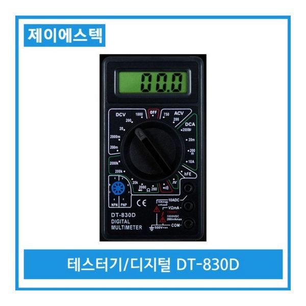 테스터기 디지털 멀티메타 DT-830D 상품이미지