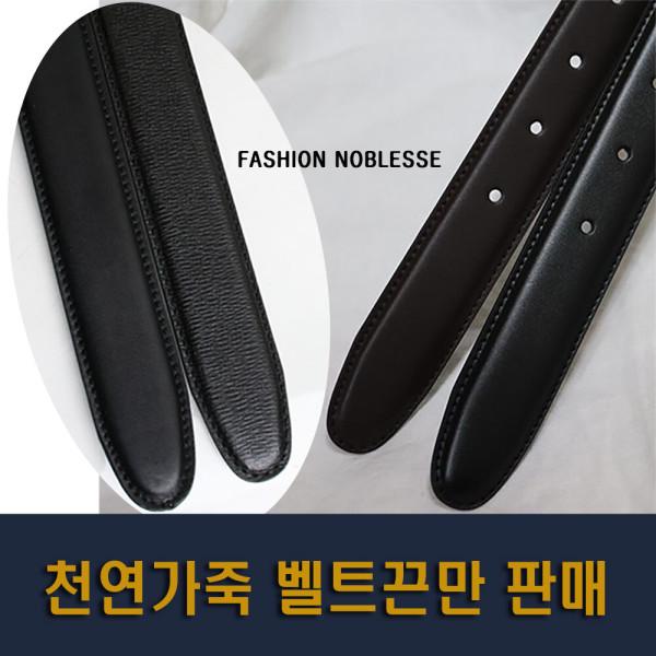 천연소가죽 남성벨트/벨트끈/벨트띠/허리띠/빅사이즈 상품이미지