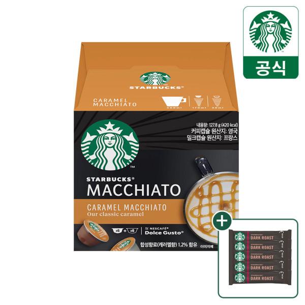 스타벅스 캐러멜 마키아토 by 돌체구스토 공식판매점 상품이미지