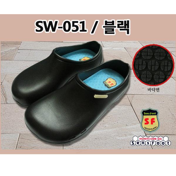 SW-051 블랙 위생화 미끄럼방지 욕실화 주방화 상품이미지