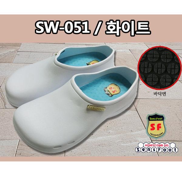 SW-051 화이트 위생화 미끄럼방지 주방화 욕실화 상품이미지
