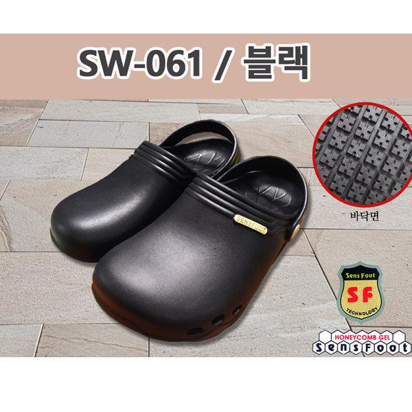SW-061 블랙 위생화 미끄럼방지 욕실화 주방화 상품이미지