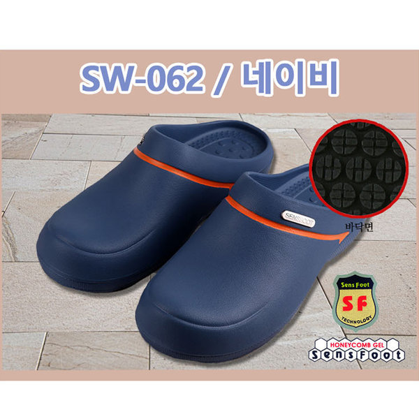 SW-062 네이비 위생화 미끄럼방지 욕실화 주방화 상품이미지