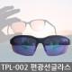 TOP LINE/TPL-002/편광선글라스/썬글라스/POLARIZED 상품이미지