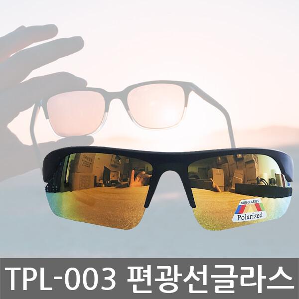 TOP LINE/TPL-003/편광 선글라스/썬글라스/POLARIZED 상품이미지