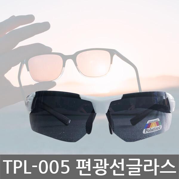 TOP LINE/TPL-005/편광 선글라스/썬글라스/POLARIZED 상품이미지