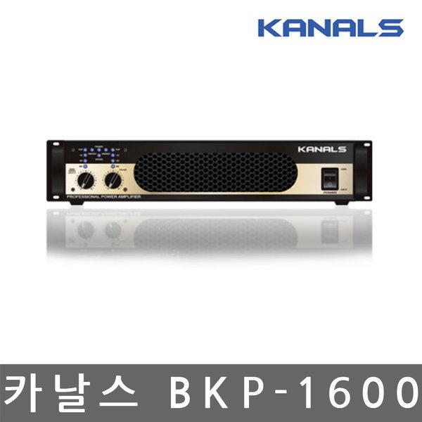카날스/KANALS/BKP-1600/전문가용 파워 앰프 시스템 상품이미지