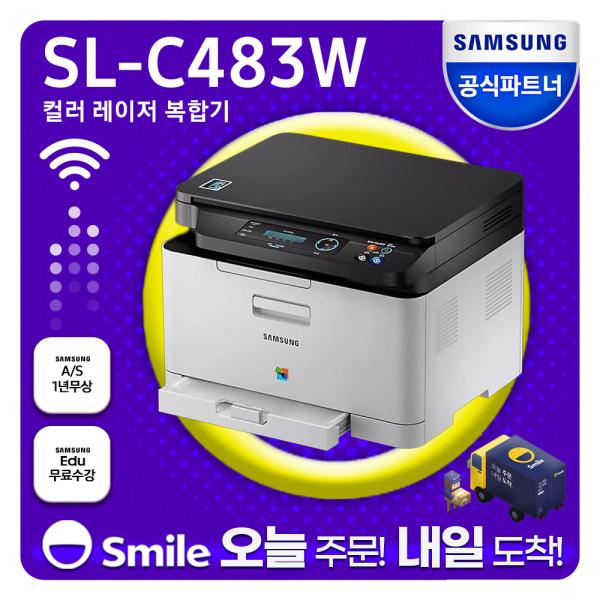 컬러레이저복합기/프린터기 SL-C483W 토너포함 (ST) 상품이미지