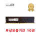 DDR4 데스크탑 8기가램 PC4-19200 2400 MHz 새상품