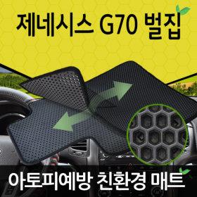 예스카 제네시스 G70 2륜 4륜 이중벌집매트 벌집매트