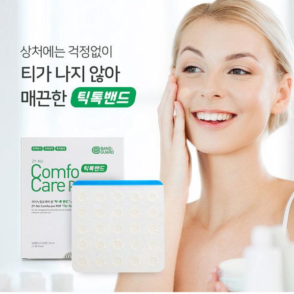 자이누 컴포케어 틱톡밴드 습윤밴드 여드름패치1매 상품이미지