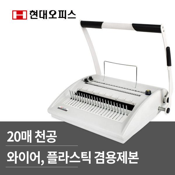 플라스틱+와이어 겸용제본기2종 ST-250RW 제본링+표지 상품이미지