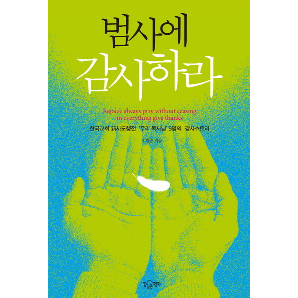 범사에 감사하라 : 한국교회 신사도행전 우리 목사님 상품이미지