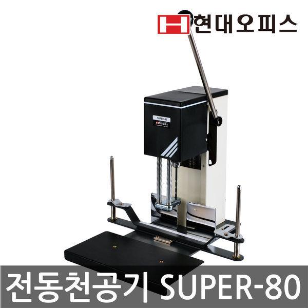 전동천공기 SUPER-80 대용량펀치 타공 문서/종이/서류 상품이미지