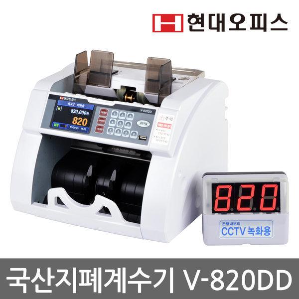 이권종 합산지폐계수기 V-820DD 위폐감별/현금계수 상품이미지