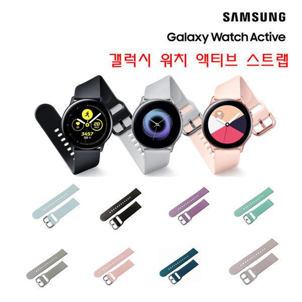 삼성 갤럭시워치 액티브 우레탄 시계줄 스트랩-블랙 상품이미지
