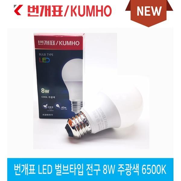 금호전기 번개표 8W 벌브 LED 전구 주광색 전구색 상품이미지